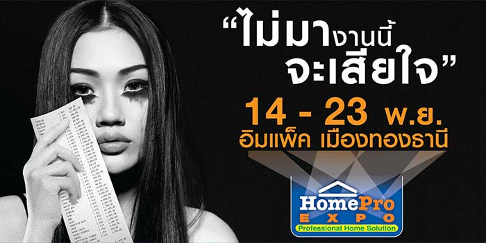 AW_HomeproExpo_Billboard_20x10_Cr-01