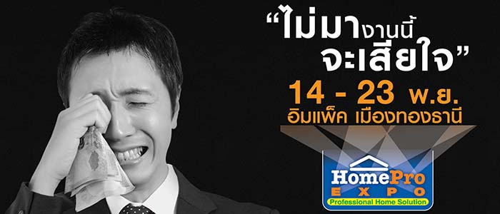 AW_HomeproExpo_Billboard_24x10.3_Cr-01