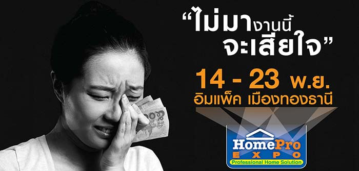 AW_HomeproExpo_Billboard_25x12_Cr-01