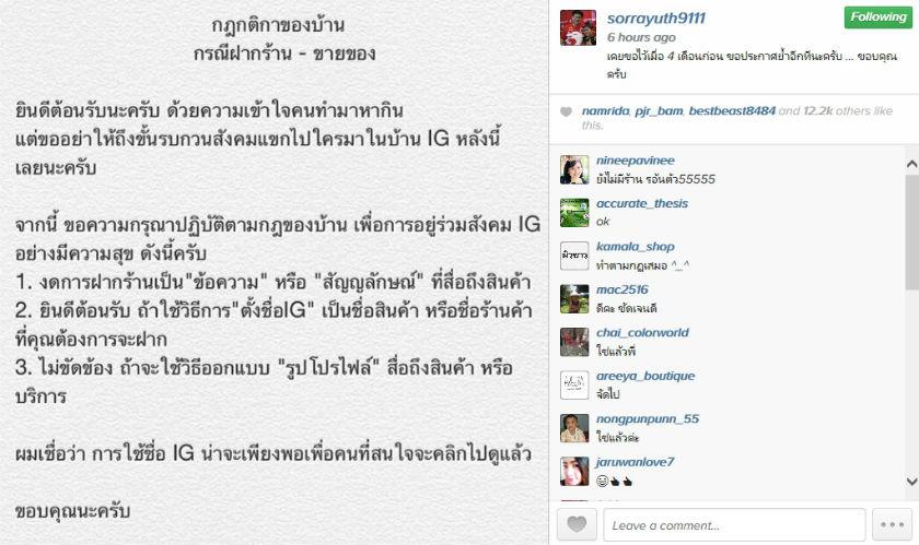 Anti-promote-post on Instagram 5