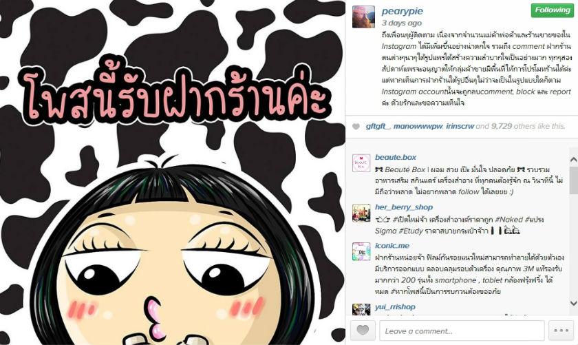 Anti-promote-post on Instagram 6