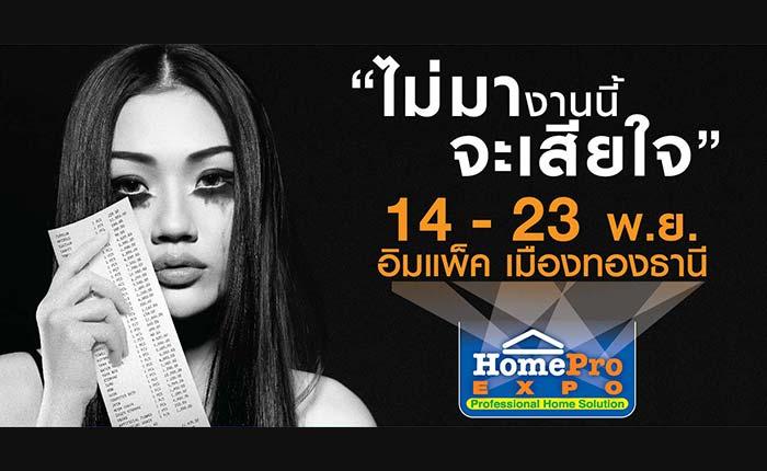 """HomePro expo ครั้งที่ 20 เอาดีด้านดราม่า…เจาะกลุ่มคนชอบคุ้ม """"ไม่มาจะเสียใจ"""""""