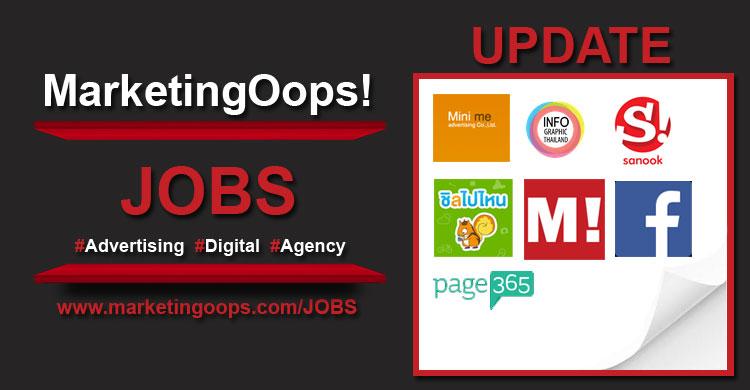งานล่าสุด จากบริษัทเอเจนซี่โฆษณาชั้นนำ #Advertising #Digital #JOBS 6-17 Oct 2014