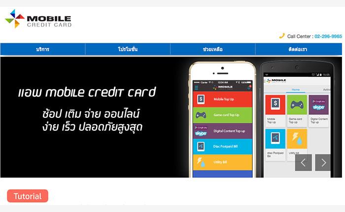 """ดีแทค และเพย์สบาย เปิดตัวนวัตกรรมใหม่ """"Mobile Credit Card"""""""