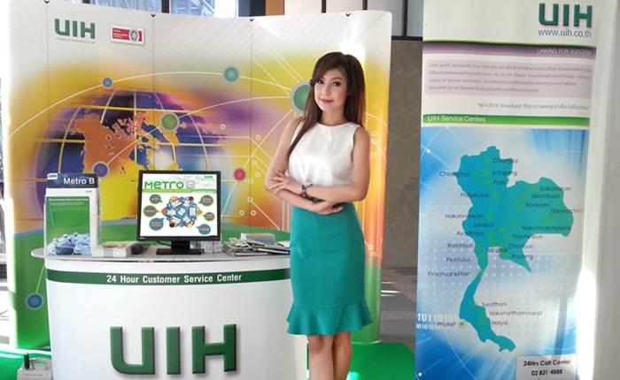[PR] UIH จัดหนักโปรโมชั่นปลายปี MetroB บรอดแบนด์อินเทอร์เน็ตสำหรับลูกค้าองค์กร