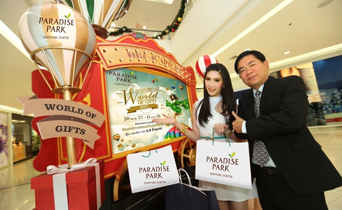 [PR] ศูนย์การค้าพาราไดซ์ พาร์ค จัดงาน Paradise Park : World of Gifts 2015