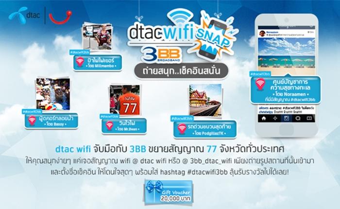 [PR] dtac wifi 3BB snap ถ่ายสนุก เช็คอินสนั่น เตรียมสัมผัสประสบการณ์ dtac wifi 3BB แล้วทั่วประเทศ