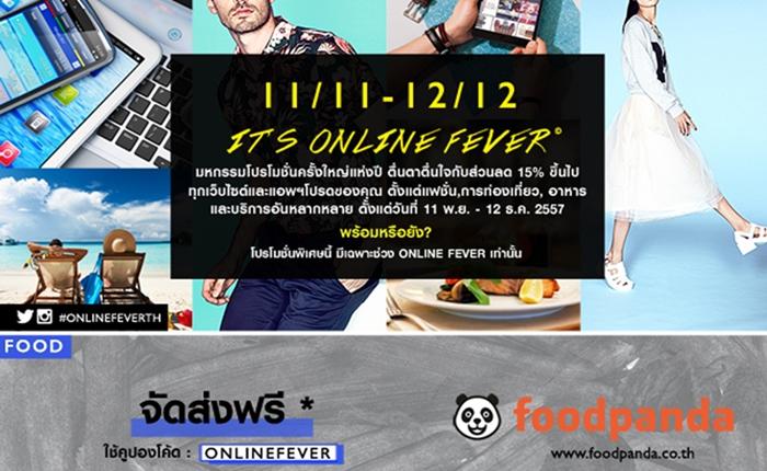 """[PR] ฟู้ดแพนด้า จับมืออีคอมเมิร์ซชั้นนำในเมืองไทย จัดโปรโมชั่นพิเศษ """"เดอะ ออนไลน์ ฟีเวอร์"""""""
