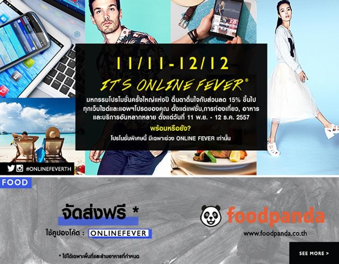 foodpanda_Online fever6666