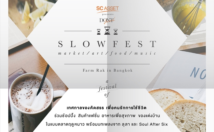 [PR] เอสซีฯ จัดงาน SC ASSET presents DONT Journal Slow Fest