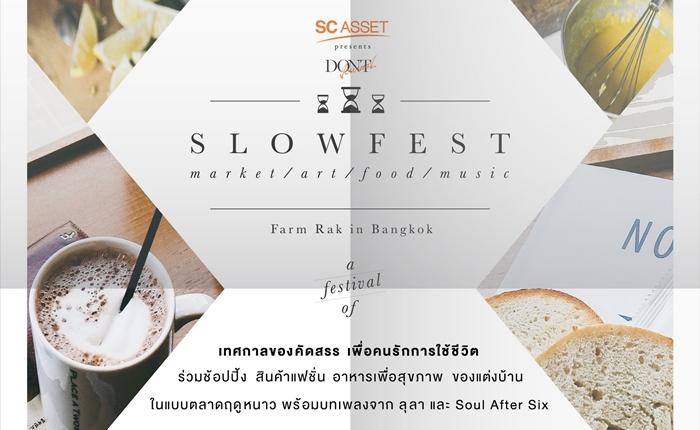[PR] เอสซีฯ จัดงาน SC ASSET presents DONT Journal Slow Fest