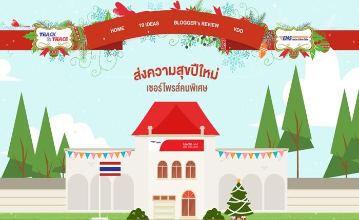 """ผมนี่คลิกเลย! เมื่อ """"ไปรษณีย์ไทย"""" แนะเทคนิคเลือกของขวัญปีใหม่ในรูปแบบ Interactive Infographic"""