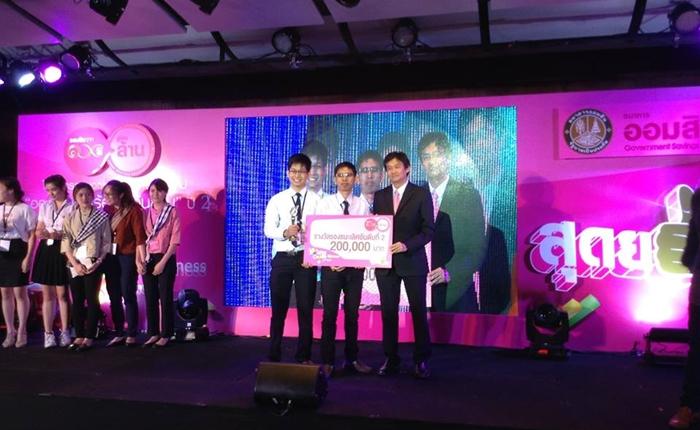 [PR] นศ. ม.ศรีปทุม คว้ารางวัลรองชนะเลิศอันดับ 2 จากโครงการออมสินจากร้อยสู่เงินล้าน ปีที่ 2