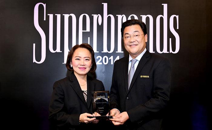 ยามาฮ่ารับรางวัลซุปเปอร์แบรนด์ ประจำปี 2557