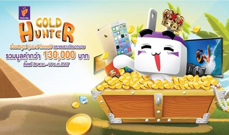 """เพาเวอร์บายจัดแคมเปญส่งท้ายปี ผ่านเกมออนไลน์ครั้งแรก! ชิงรางวัล """"Gold Hunter"""""""