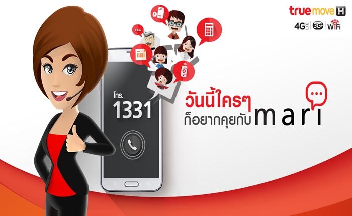 """""""มะลิ"""" Call Center ระบบสั่งงานด้วยเสียง """"ทรู"""" นำเทรนด์เจ้าแรกในไทย"""