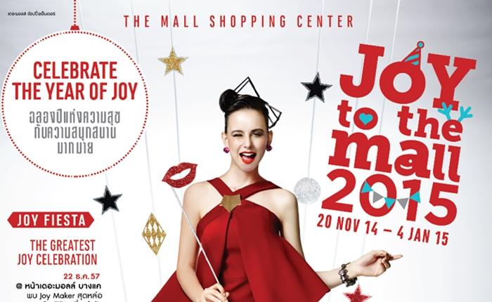 "[PR] เดอะมอลล์ เชิญร่วมฉลองเทศกาลส่งความสุขต้อนรับปีใหม่กับ ""The Mall The Greatest Joy Celebration"""