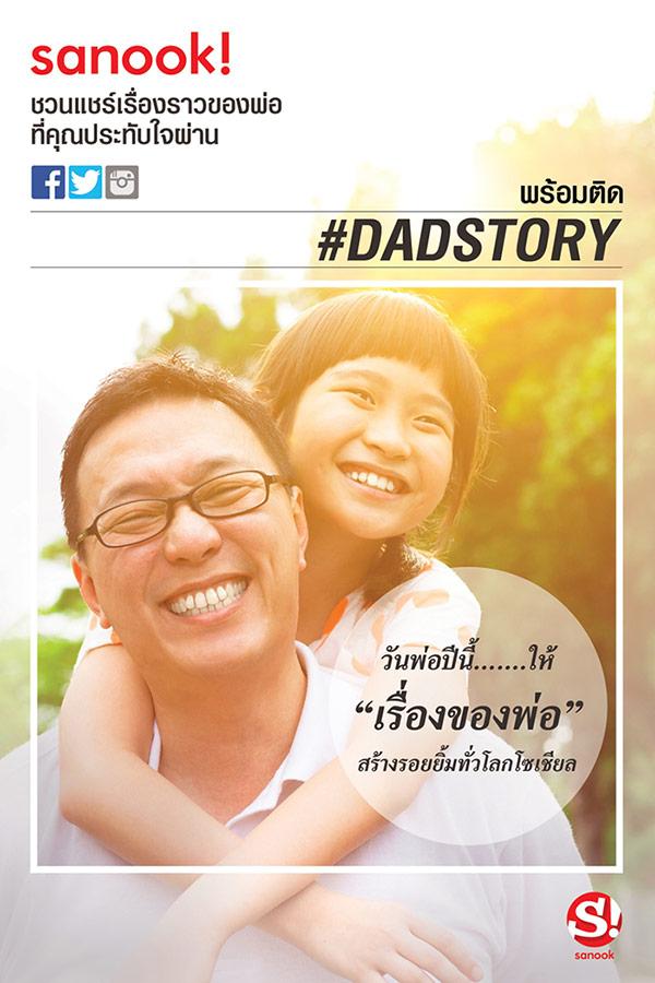 Sanook!-#DadstoryL