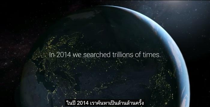 Google เผยเทรนด์การค้นหาของโลกใน Google Year in Search 2014