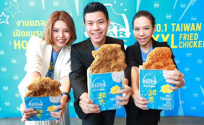 "[PR] บาร์บีคิวพลาซ่า สร้างปรากฎการณ์ใหม่สำหรับวงการธุรกิจอาหาร เปิดตัวแบรนด์ ""Hot Star"""