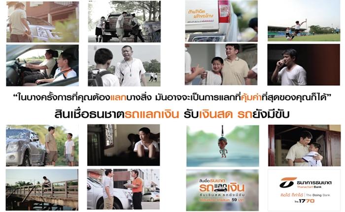 ชีวิตต้องแลก!!! โฆษณาที่จะตราตรึงใจทุกคน จากสินเชื่อธนชาตรถแลกเงิน
