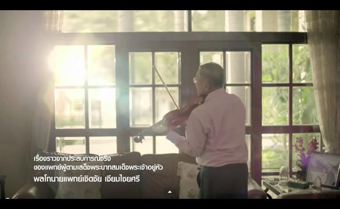 หนังสั้น ที่ลูกๆ คนไทยควรได้ดู เนื่องในวันพ่อแห่งชาติ เพราะในหลวง ท่านทรงดูแลลูกๆ ทั้งแผ่นดิน