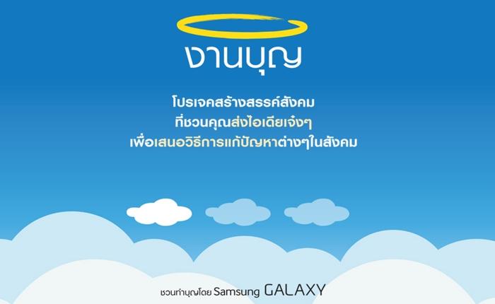 """ทำบุญออนไลน์ แนวคิดใหม่ Samsung รับยุคดิจิตตอล กับโปรเจค """"งานบุญ"""" รณรงค์ให้ยืดชิดขวาบนบันไดเลื่อน"""