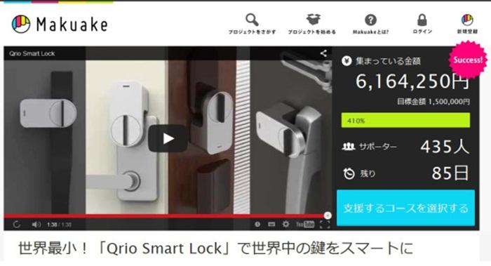 sony lock