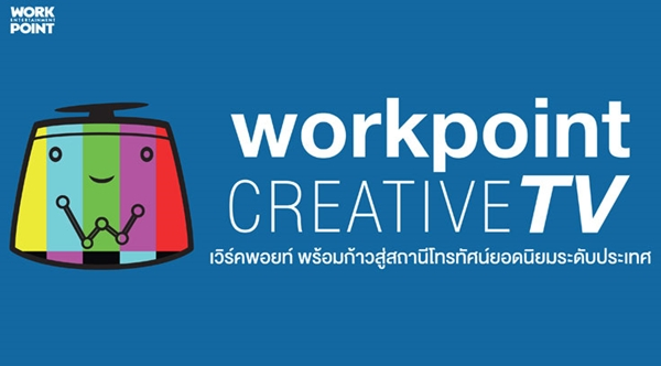 workpoint-600