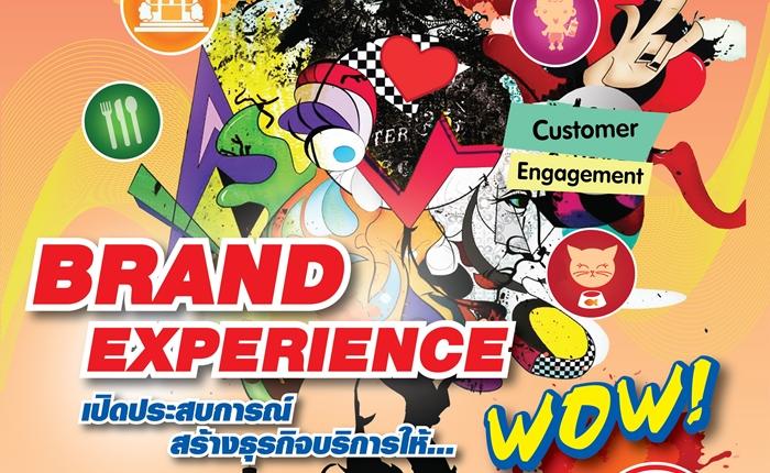 "[PR] สัมมนา ""Brand Experience เปิดประสบการณ์สร้างธุรกิจบริการให้… WOW!!!"""