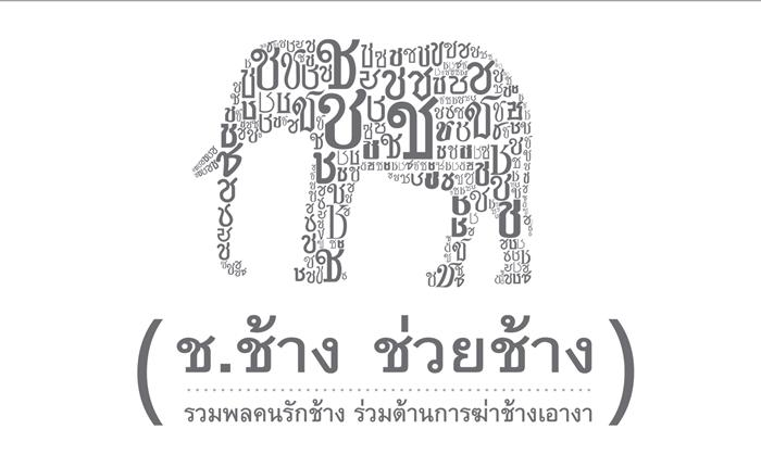 "[PR] WWF แสดงพลังเอา ""ช"" ออกจากชื่อ ในแคมเปญ ""ช.ช้าง ช่วยช้าง"" ร่วมต้านการฆ่าช้างเอางา"