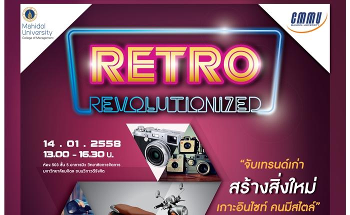 """[PR] งานสัมมนาทางการตลาด """"Retro Revolutionized จับเทรนด์เก่า สร้างสิ่งใหม่ เกาะอินไซท์ คนมีสไตล์"""""""