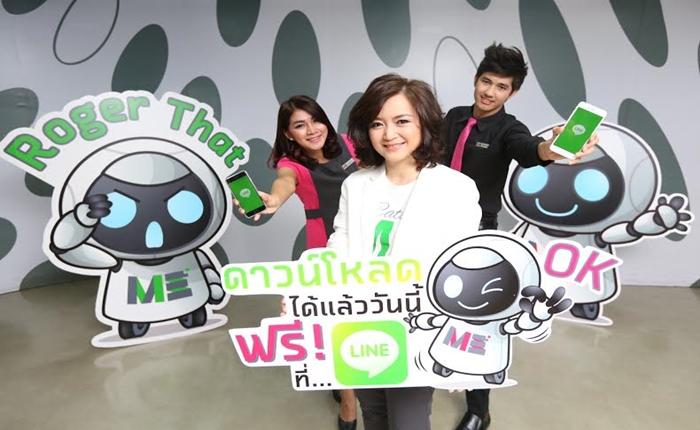 ME by TMB โดดแจม Line Sticker ตอกย้ำคอนเซ็ปต์การธนาคารแห่งยุคดิจิตอล ไลฟ์