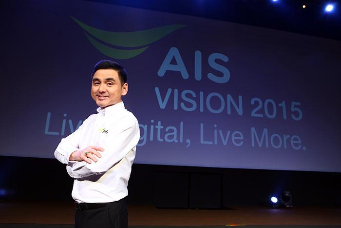 ais-visions-2015-3
