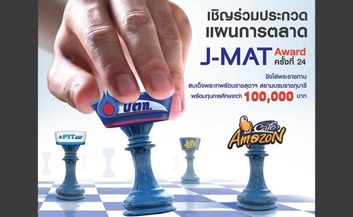 """J-MAT เชิญร่วมประกวดแผนการตลาด """"รุก ไอเดียให้ล้ำ ทำปั๊มให้เจ๋ง"""""""