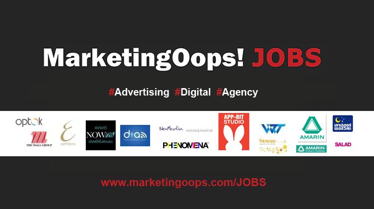 งานล่าสุด จากบริษัทเอเจนซี่โฆษณาชั้นนำ #Advertising #Digital #JOBS JAN 2015