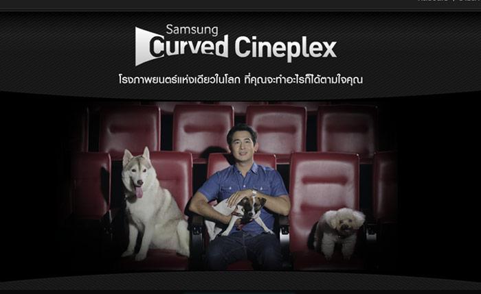 ซัมซุงกับกลยุทธ์โปรโมท ทีวีจอโค้งผ่านโรงภาพยนตร์ Samsung Curve Cinema