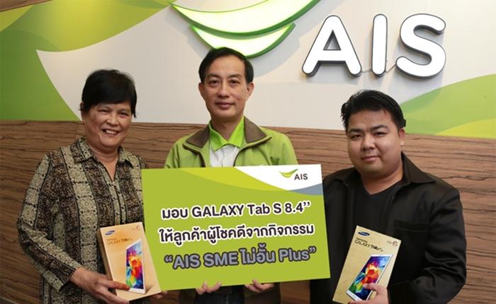"""[PR] เอไอเอส SME มอบรางวัลให้ลูกค้าผู้โชคดีจากกิจกรรม """"AIS SME ไม่อั้น Plus"""""""