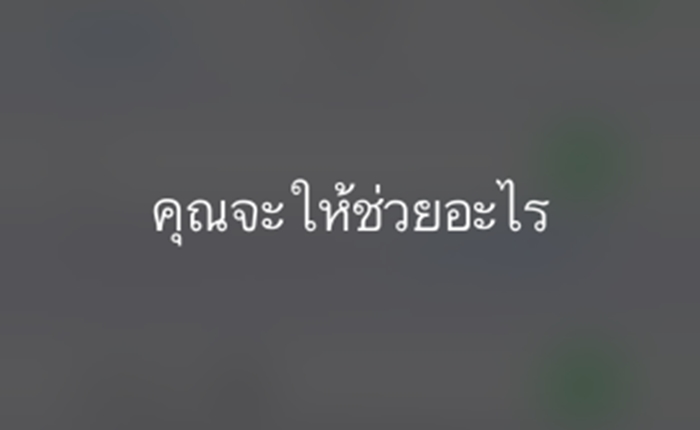 Siri อัปเดทใหม่พร้อมรองรับภาษาไทยแล้ว