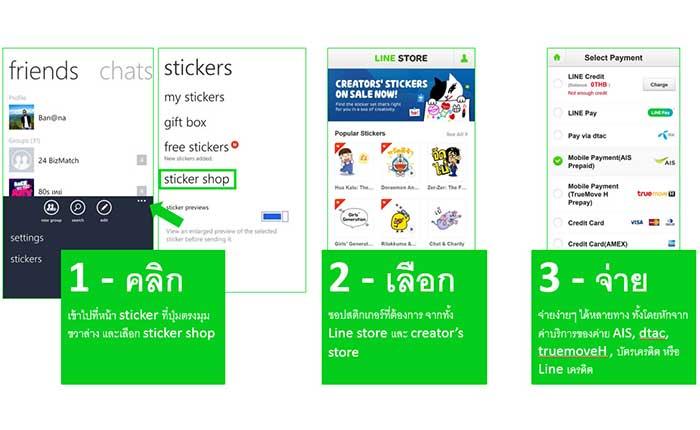 line-sticker
