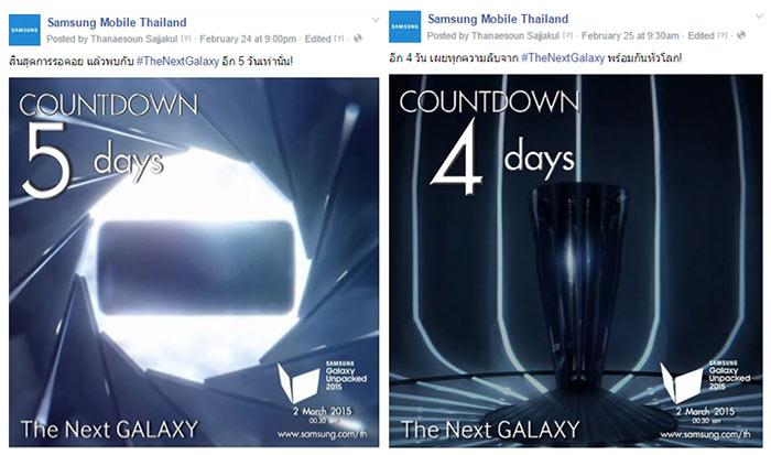 Samsung Countdown นับถอยหลังเตรียมเปิดตัว #TheNextGalaxy