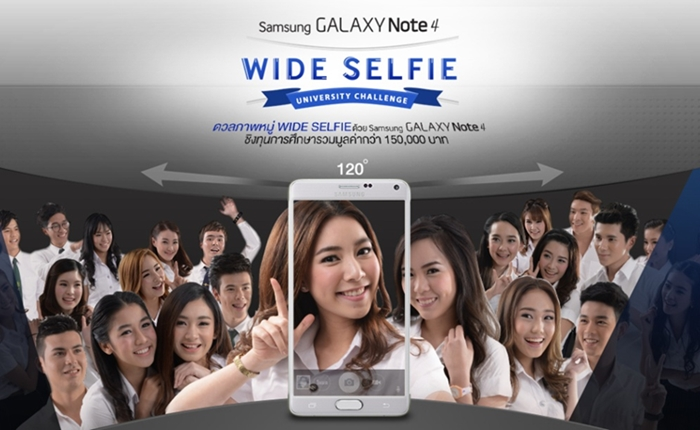 [PR] Samsung ขอมีท้าเซลฟี่หมู่นะ รู้ยัง??? ชิงทุนการศึกษา 150,000 บาทด้วยนะยูว์