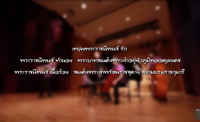 ม.รังสิต จัดทำ MV เทิดพระเกียรติ ๖๐ พรรษา สมเด็จพระเทพรัตนราชสุดาฯ สยามบรมราชกุมารี
