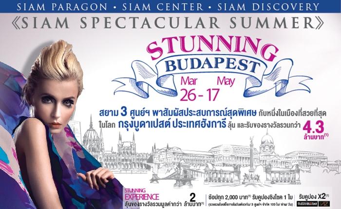 """[PR] รวมพลังสยาม 3 ศูนย์ฯ จัดแคมเปญ  """"Siam Spectacular Summer : Stunning Budapest"""""""