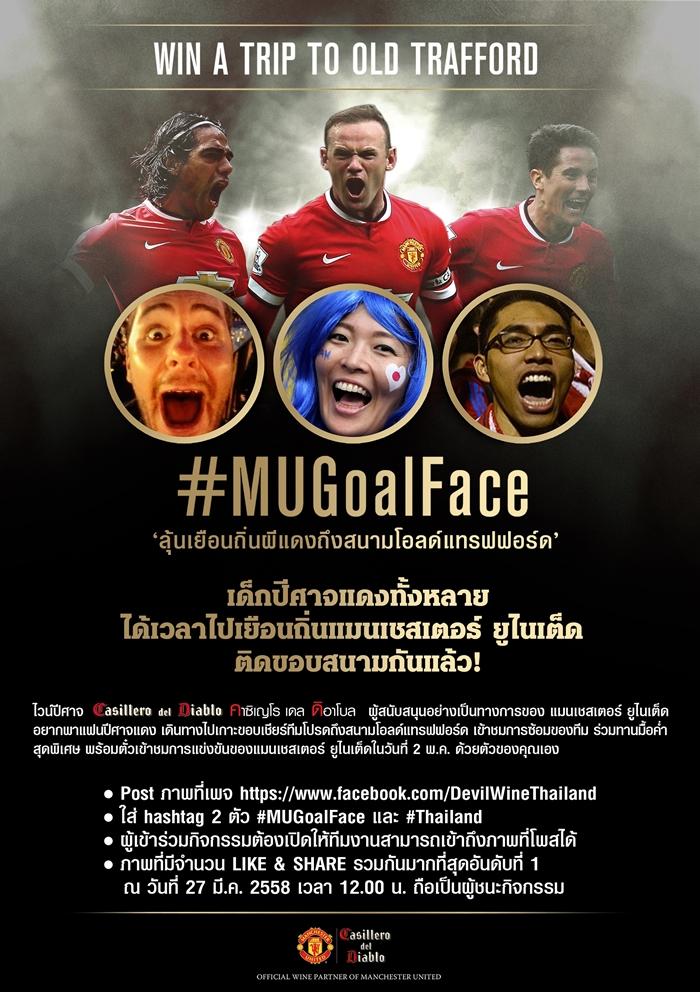 CdD-Poster MUGoalFace 1-re-700