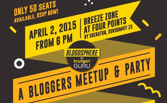 """ธ.กรุงศรีฯ เปิดตัวกิจกรรมดีๆ ให้บล็อกเกอร์มาเจอกันที่ """"Blogosphere by Krungsri Guru!"""""""