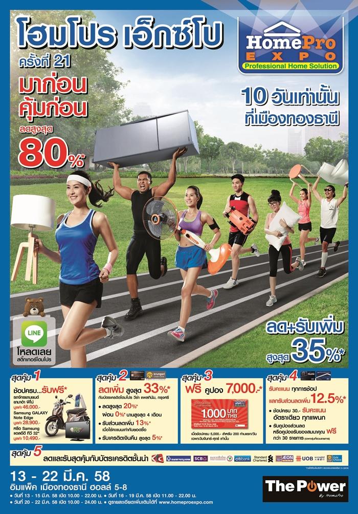 HP Expo#Mar_01V3.indd