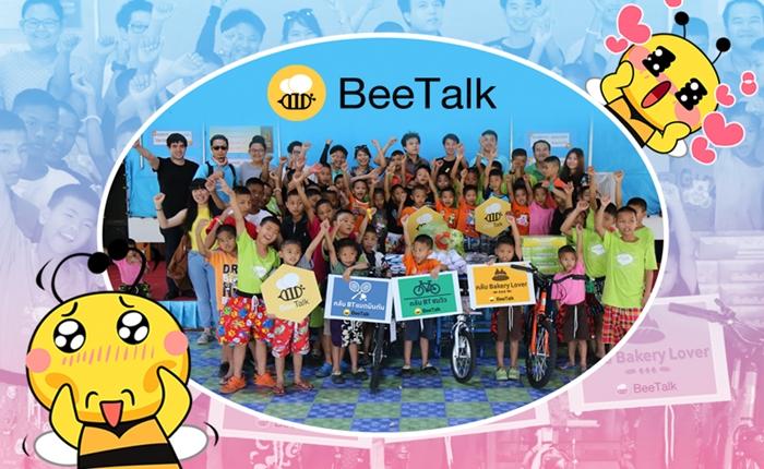 "BeeTalk แอพแชทดัง ขอเป็นสื่อกลาง ชวนชาวคลับทำความดี จาก ""พี่คลับสู่ใจน้อง"""