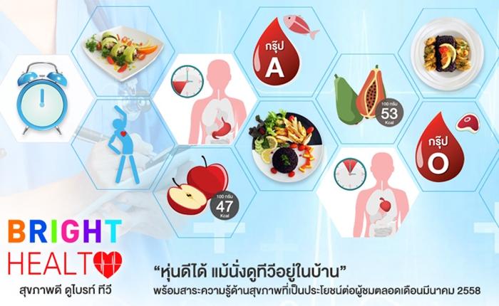 [PR] โครงการ Bright Health โดย สถานีโทรทัศน์ไบรท์ทีวี ช่อง 20