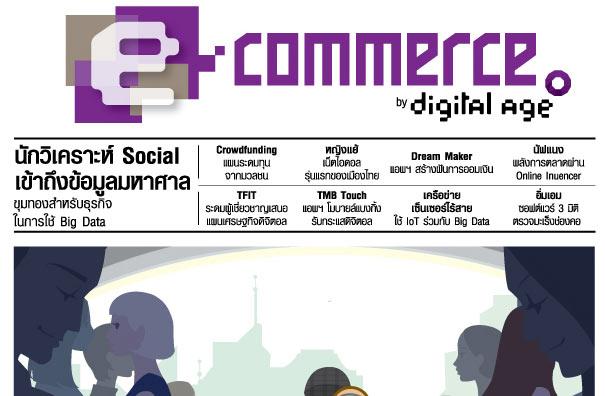 นิตยสาร E-Commerce ฉบับกุมภาพันธ์ 2015 – Big Data